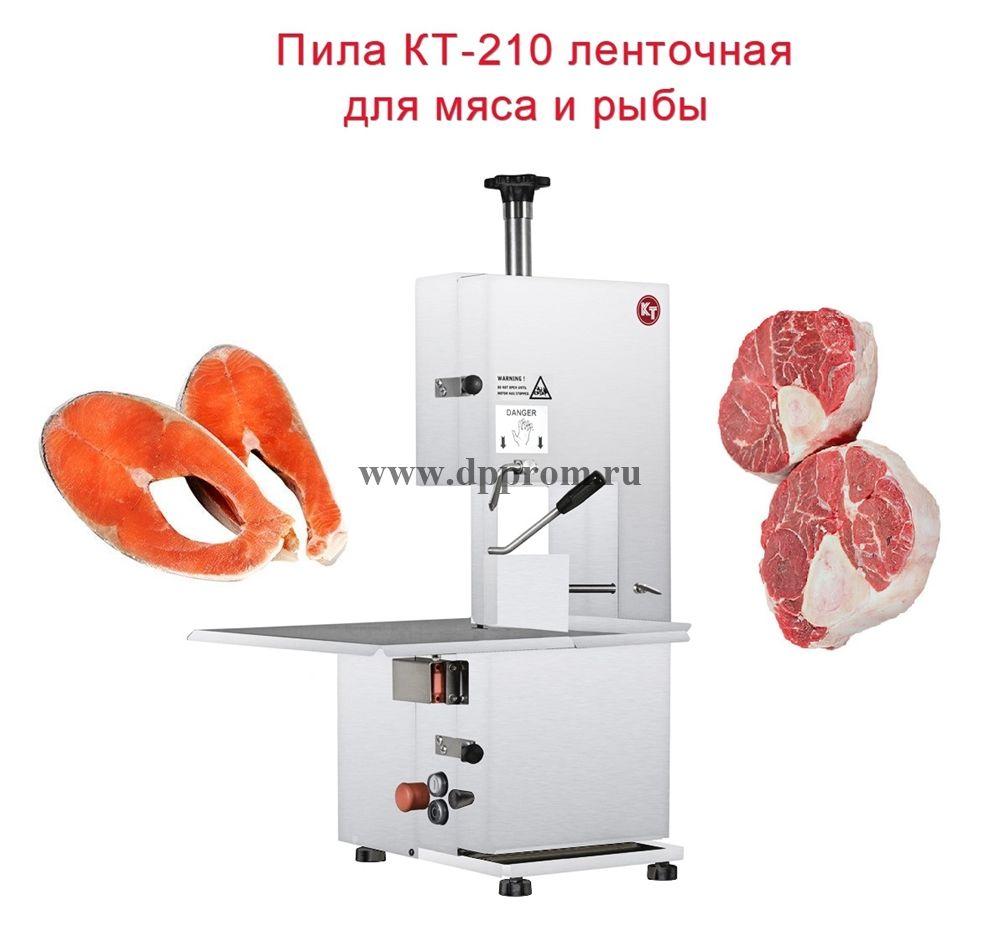 Пила для мяса ленточная КТ-210