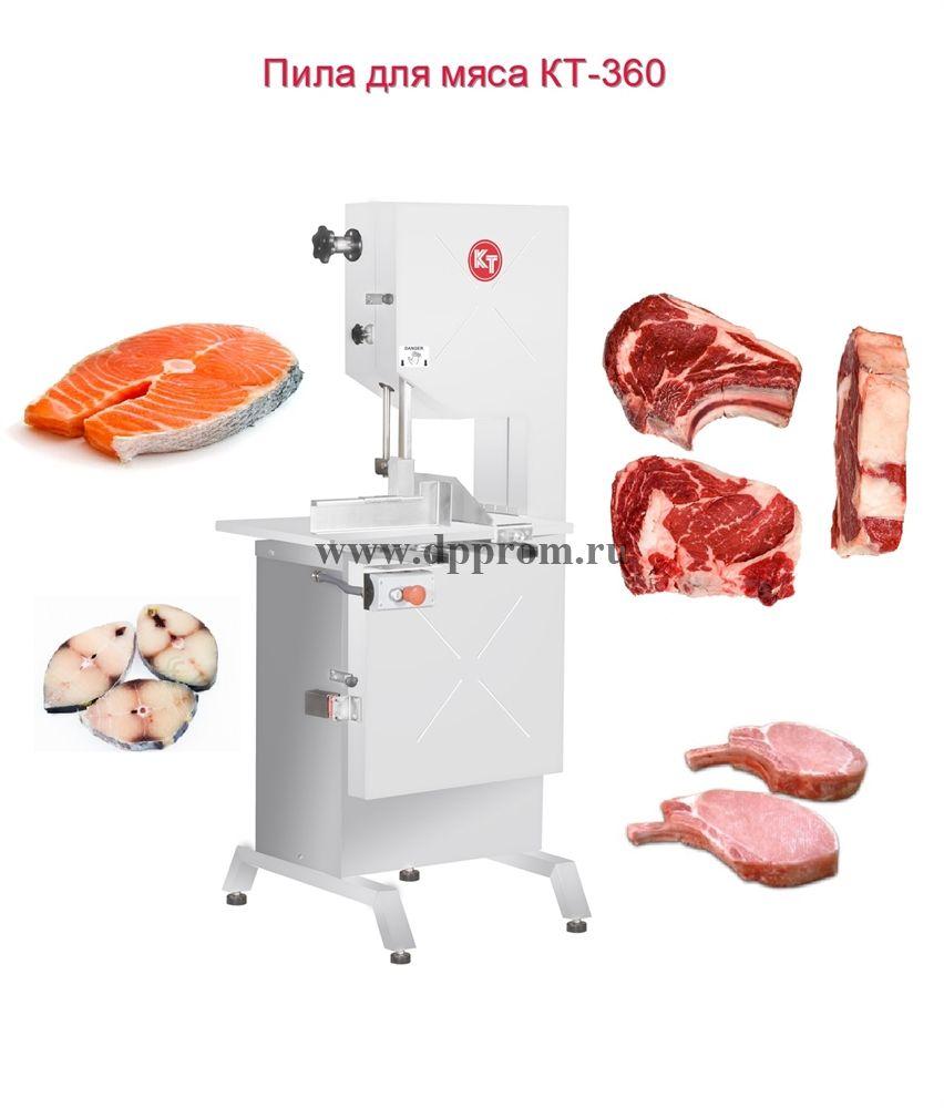 Пила для мяса ленточная КТ-360 - фото 25017
