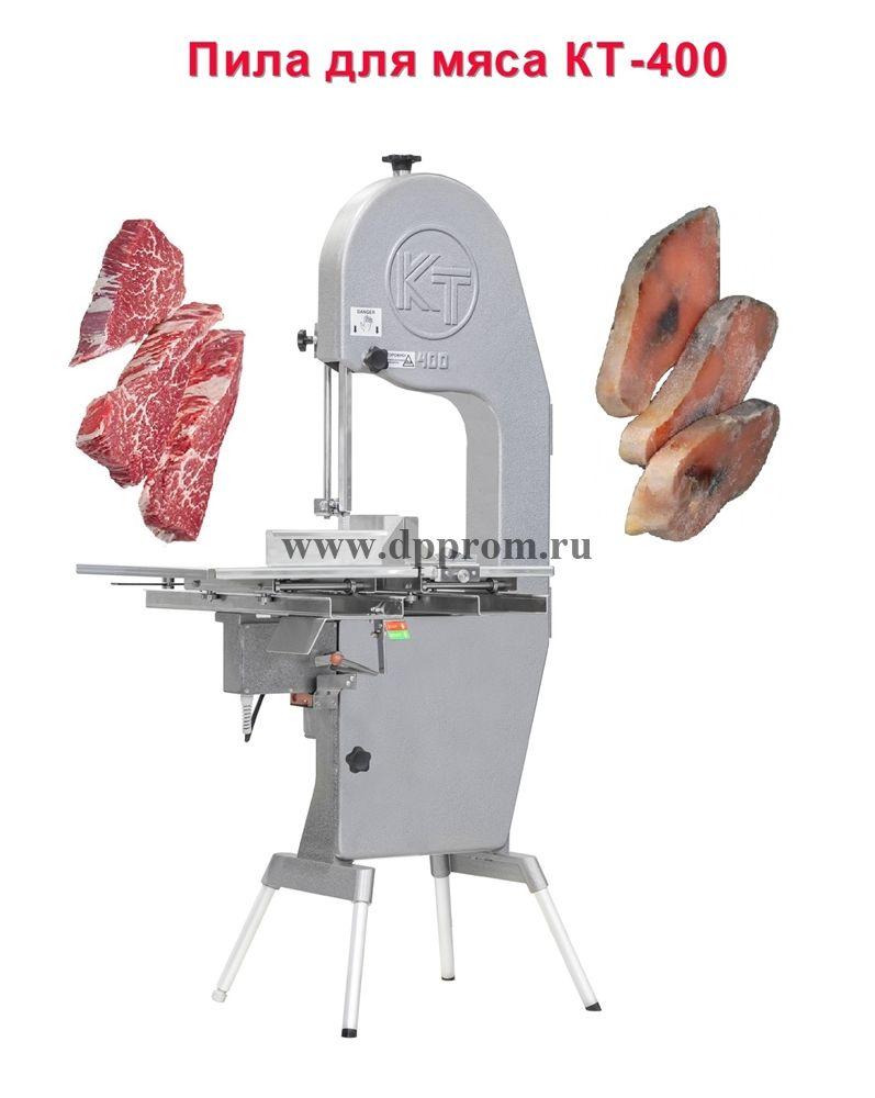 Пила для мяса ленточная КТ-400
