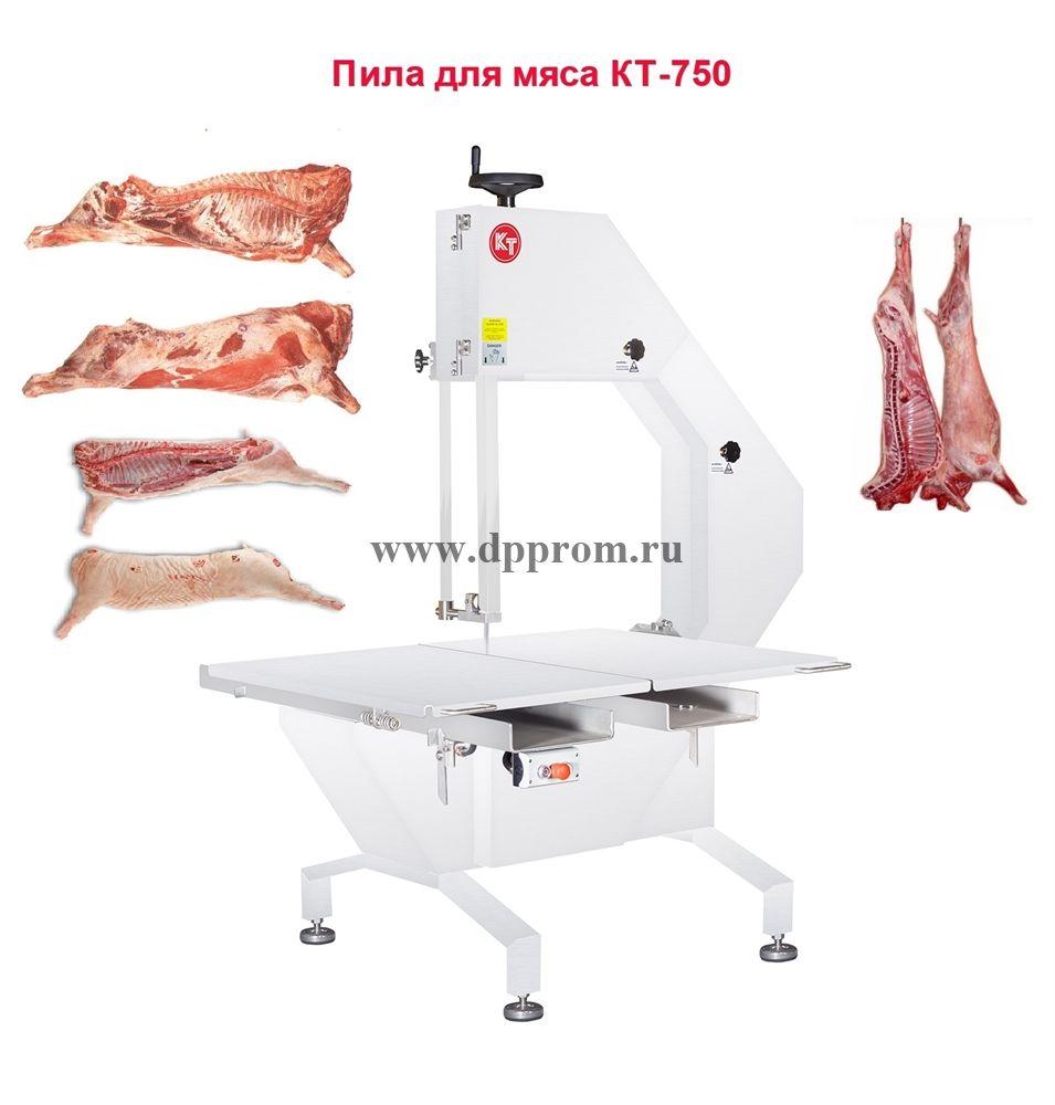 Пила для мяса ленточная КТ-750