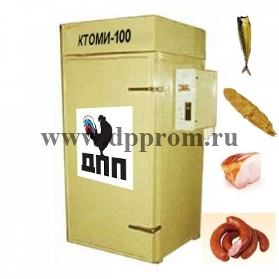 КАМЕРА КОПТИЛЬНАЯ КТОМИ-100