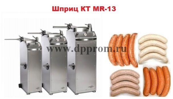 Шприц колбасный КТ MR-13 - фото 26206