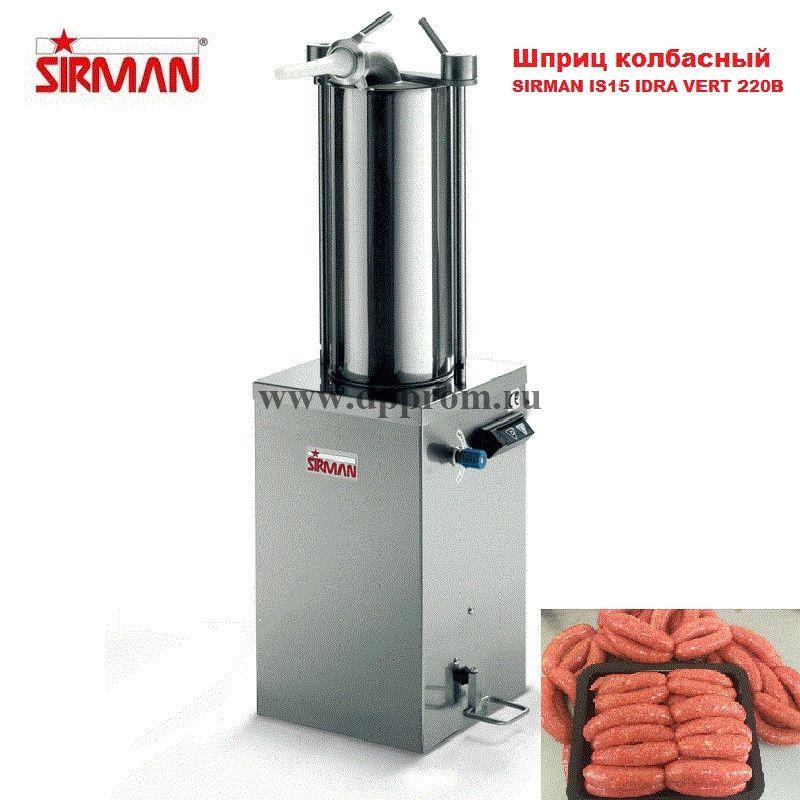 Шприц колбасный SIRMAN IS 15 IDRA VERT 220В