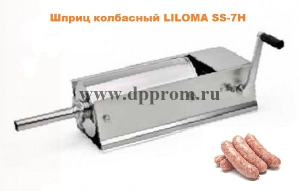 Шприц колбасный LILOMA SS-7H - фото 32164