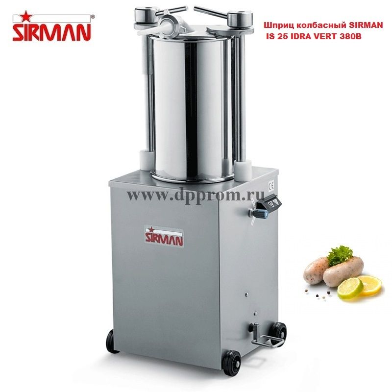 Шприц колбасный SIRMAN IS 25 IDRA VERT 380В