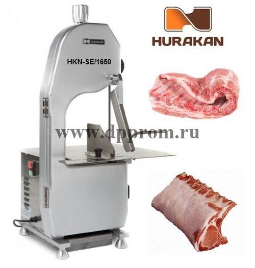 Пила для мяса ленточная HURAKAN HKN-SE/1650