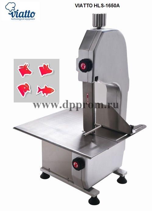 Пила для мяса ленточная VIATTO HLS-1650A