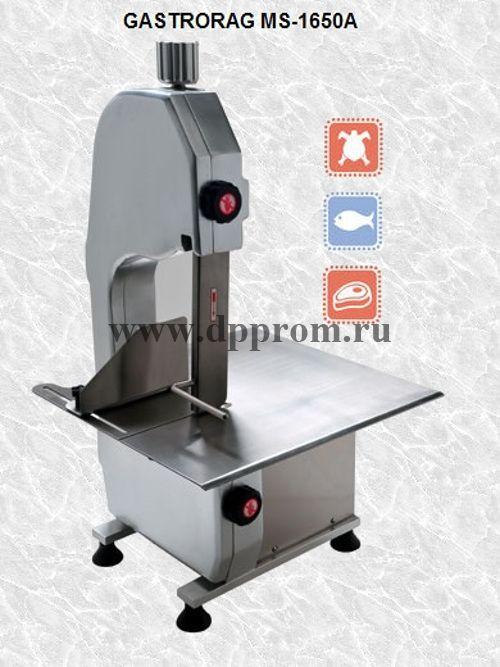 Пила для мяса ленточная GASTRORAG MS-1650A