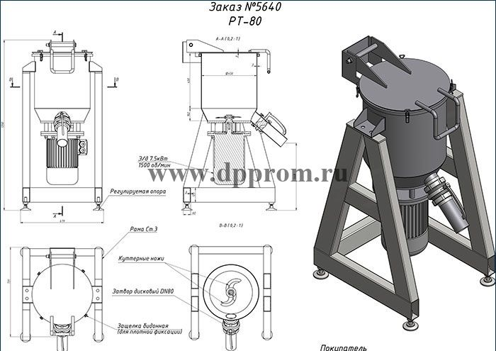Эмульситатор ДПП-80 - фото 39840
