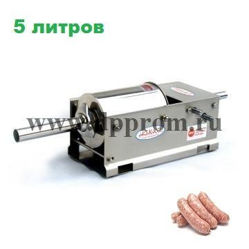 Шприц колбасный HB SH5