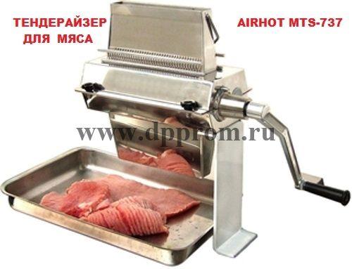 Тендерайзер для мяса Airhot MTS-737 - фото 42294