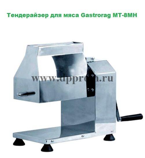 Тендерайзер для мяса Gastrorag MT-8MH - фото 42296