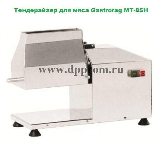 Тендерайзер для мяса Gastrorag MT-8SH - фото 42297