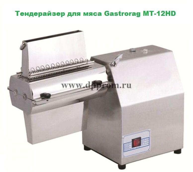 Тендерайзер для мяса Gastrorag MT-12HD - фото 42298