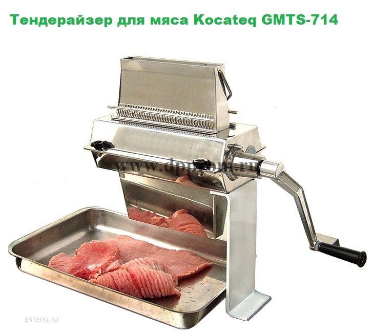 Тендерайзер для мяса Kocateq GMTS-714 - фото 42299