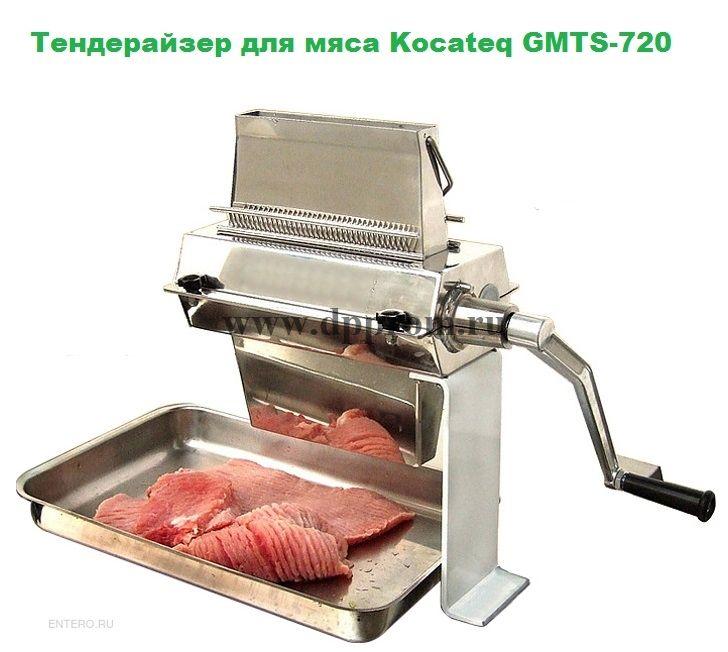 Тендерайзер для мяса Kocateq GMTS-720 - фото 42300