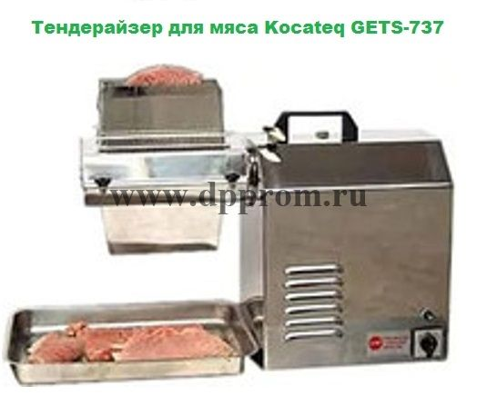 Тендерайзер для мяса Kocateq GETS-737