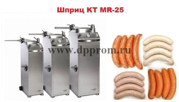Шприц колбасный КТ MR-25 - фото 42302