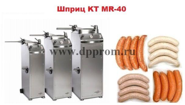 Шприц колбасный КТ MR-40 - фото 42303