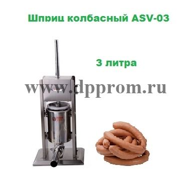 Шприц колбасный ASV-03 - фото 42304