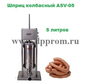 Шприц колбасный ASV-05 - фото 42306