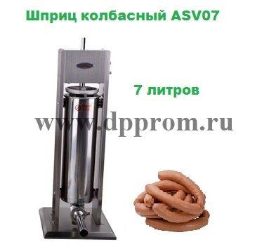 Шприц колбасный ASV-07