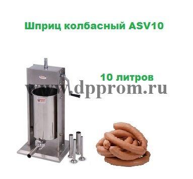 Шприц колбасный ASV-10 - фото 42310