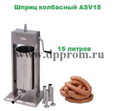 Шприц колбасный ASV-15 - фото 42312