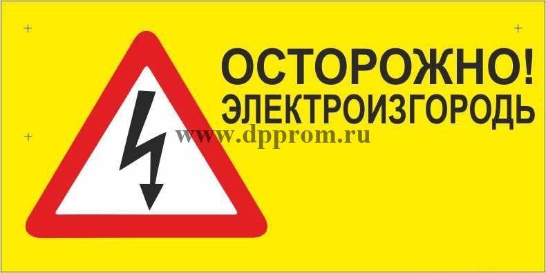 Табличка предупреждающая, желтая